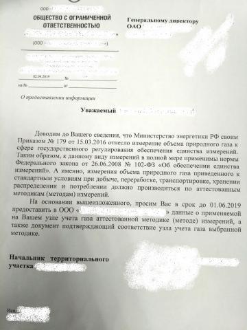 Письмо - приведение узлов учета газа к соответствию 102-ФЗ Об обеспечении единства измерений